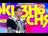 Тату (t.A.T.u.) Вернулись - Жизнь как песня 22.11.2013